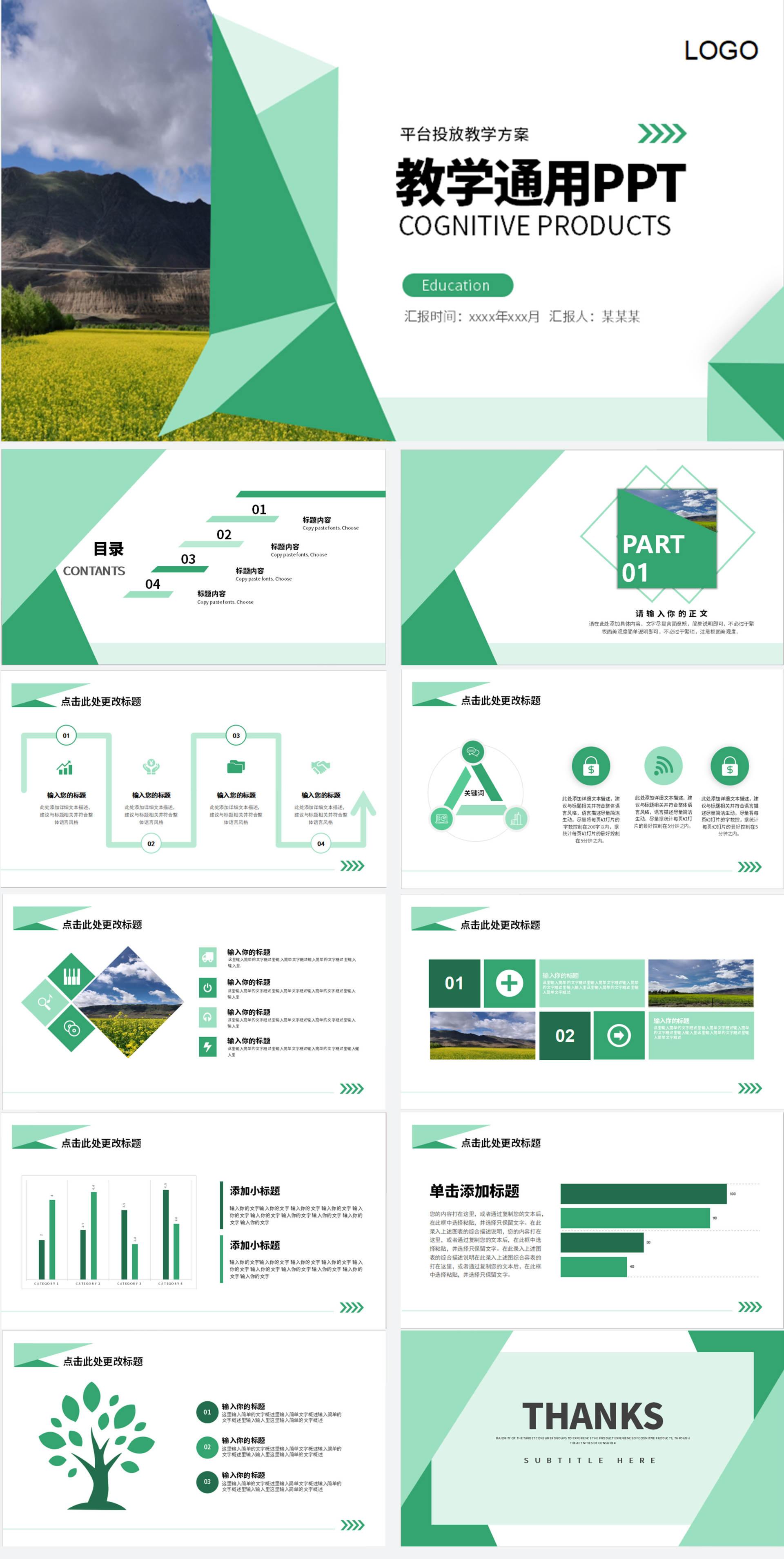 绿色教学通用PPT模板