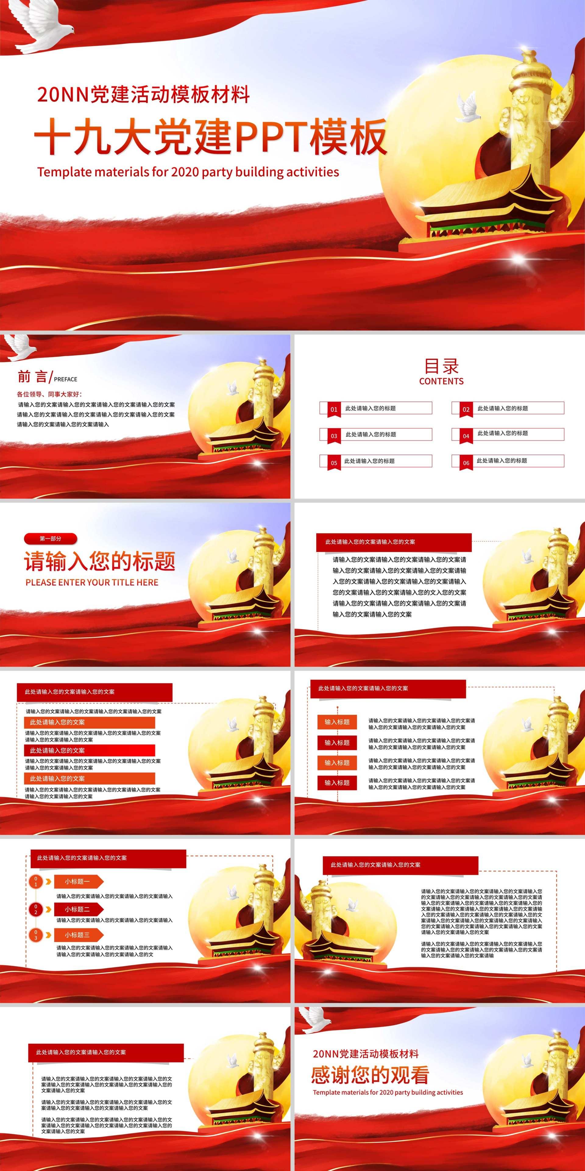 大红党建十九大宣传PPT模板