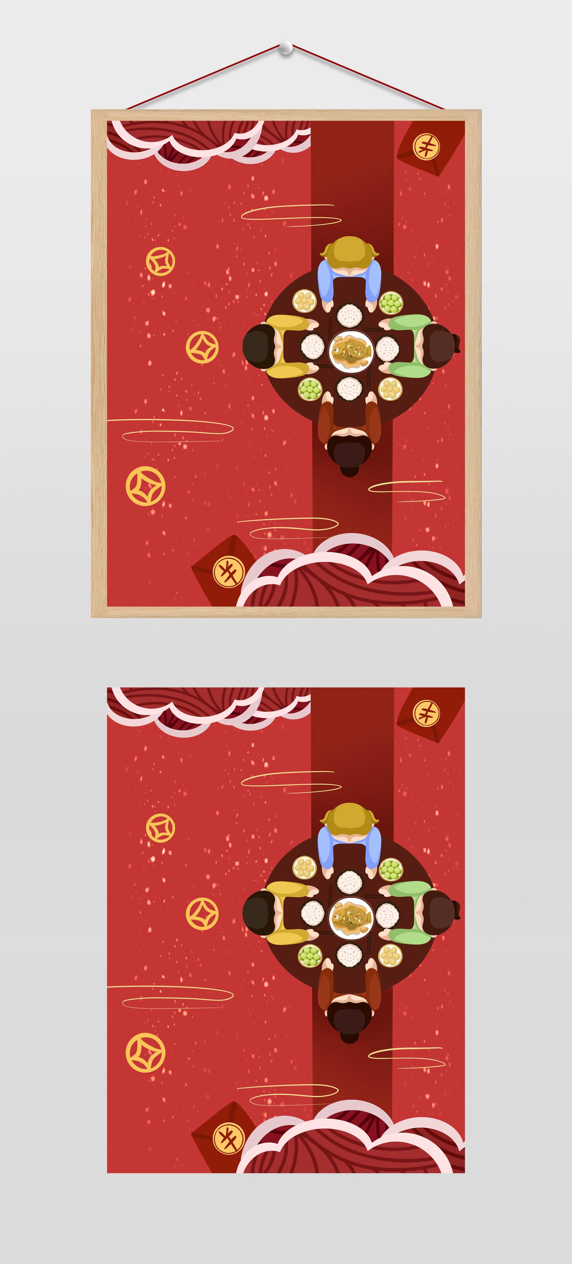 年夜饭红包聚会插画