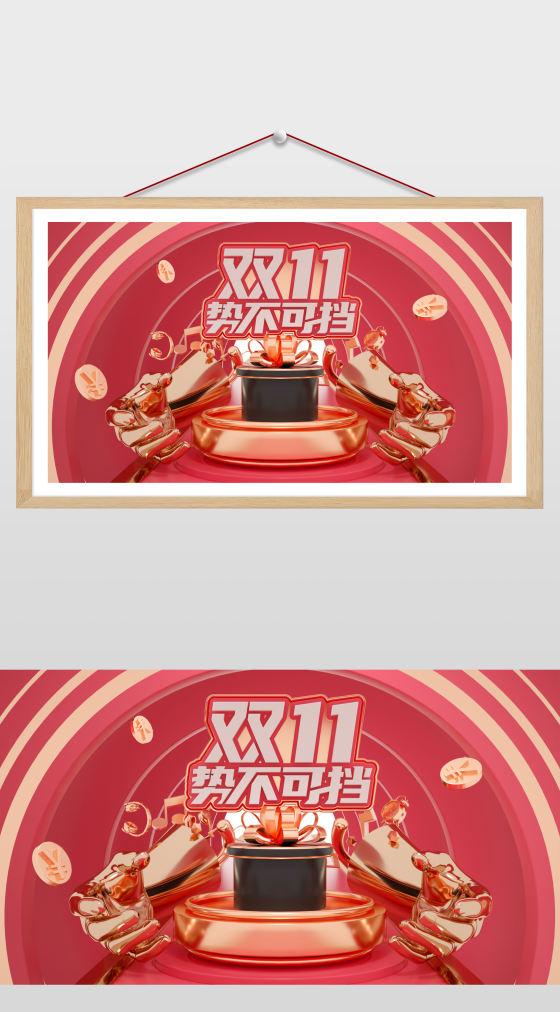 红色电商大气促销海报模板