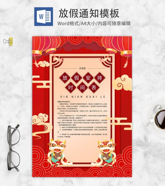 喜庆中国红祥云主题放假通知word模板