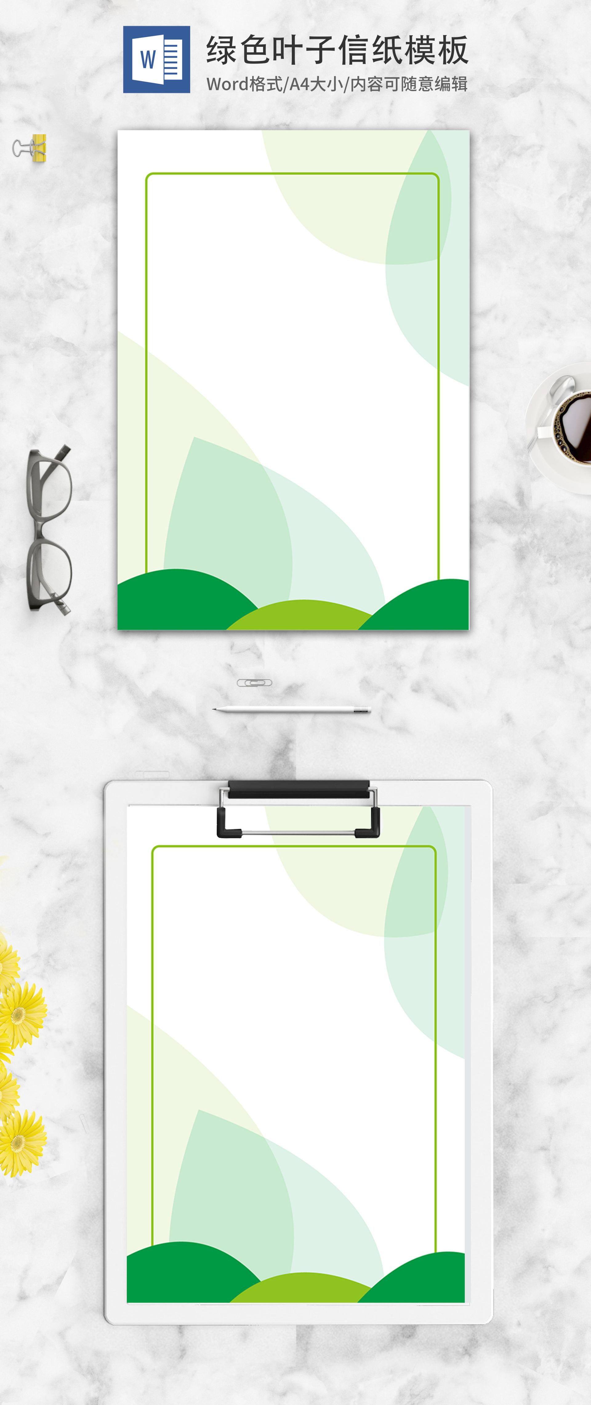 绿色叶子色块信纸