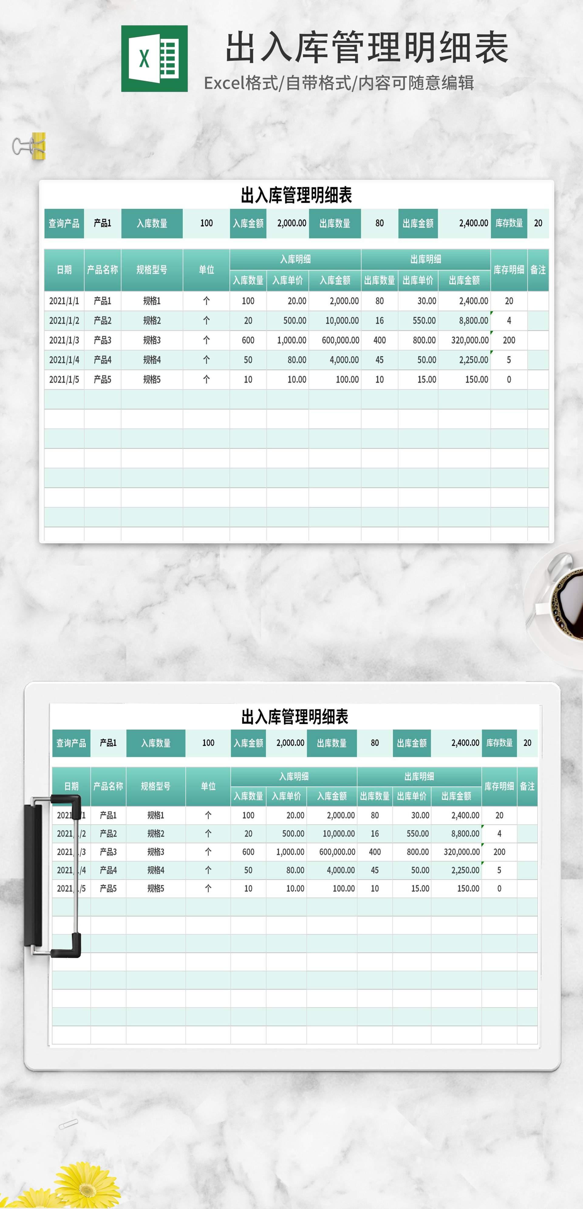 小清新绿色出入库管理明细表Excel模板