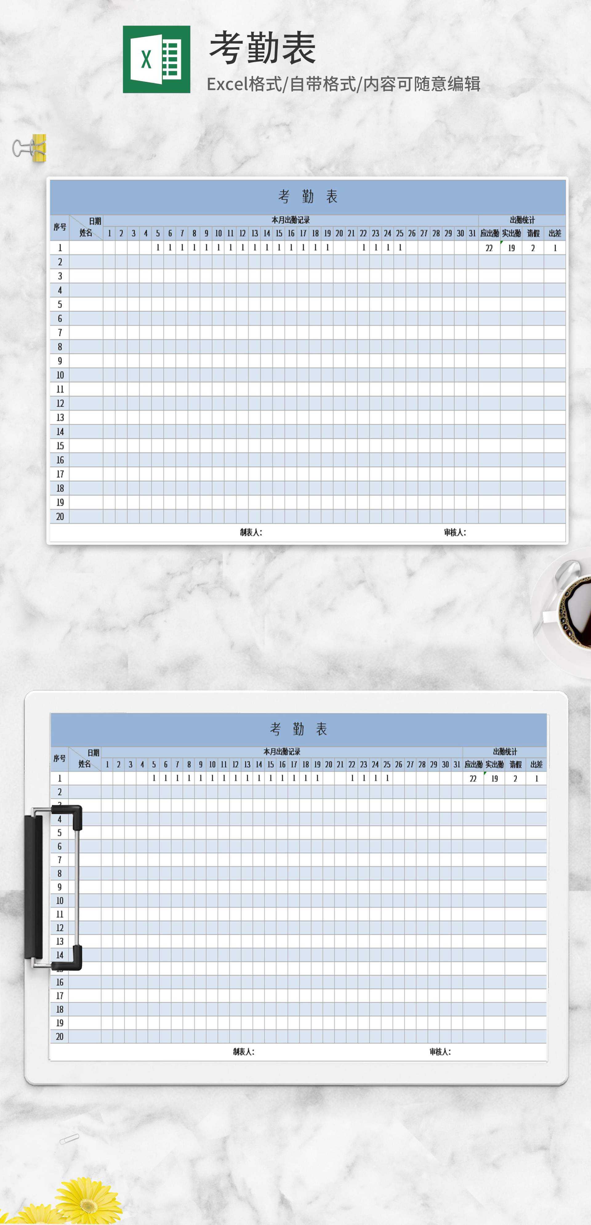 蓝色考勤表Excel模板