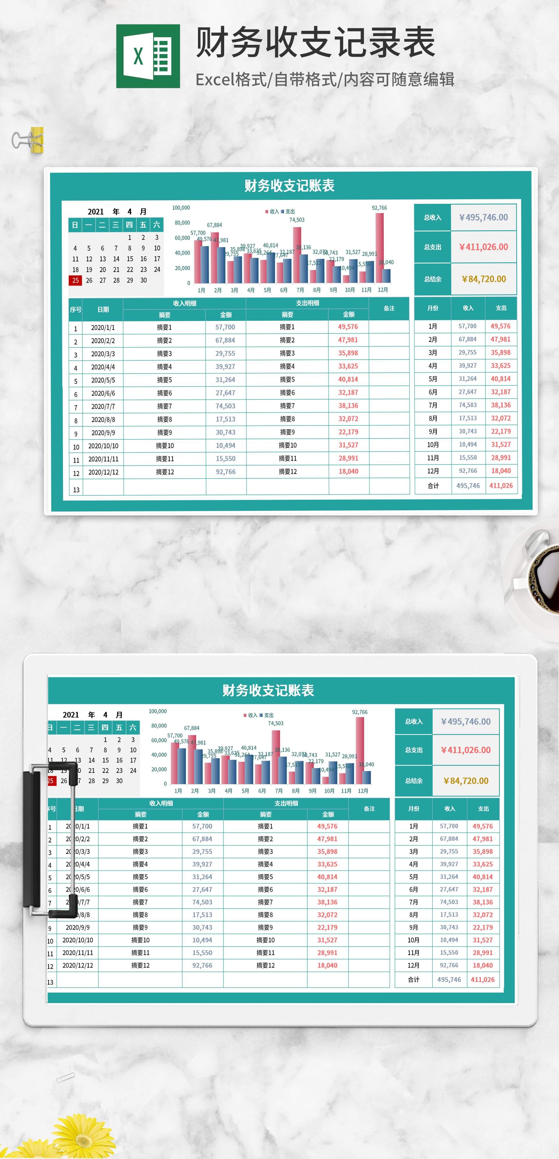 青色财务收支记账表Excel模板