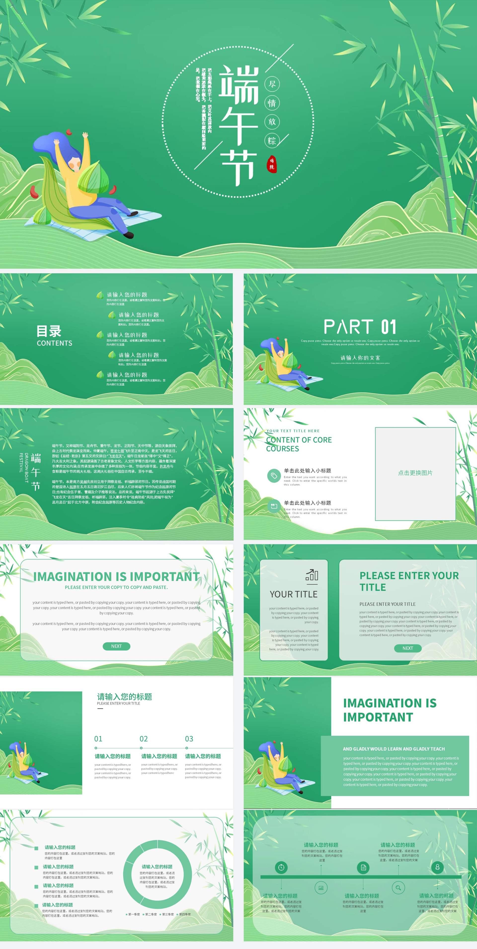 绿色简约清新端午节节日PPT模板