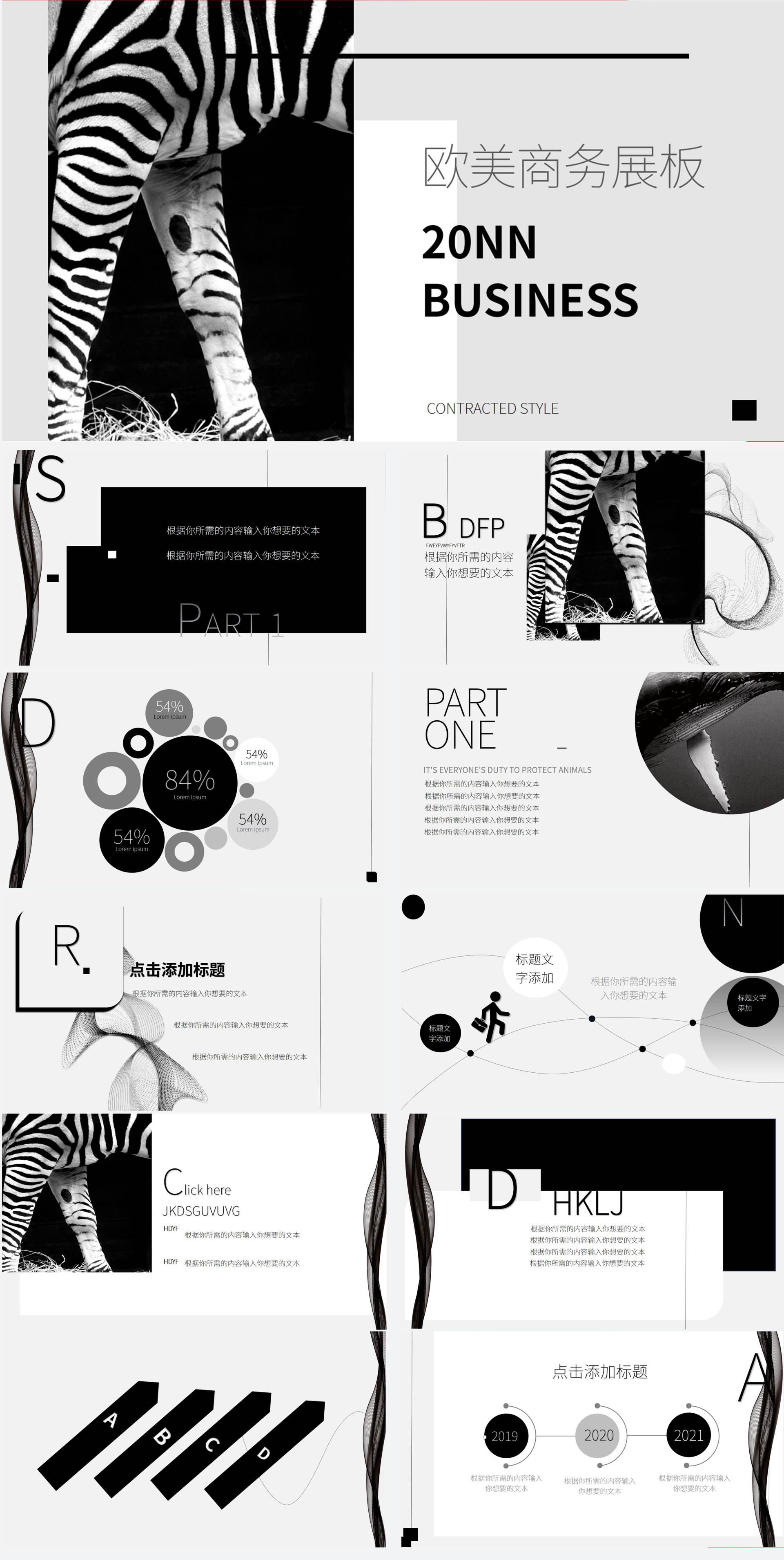黑白色欧美商务PPT模板
