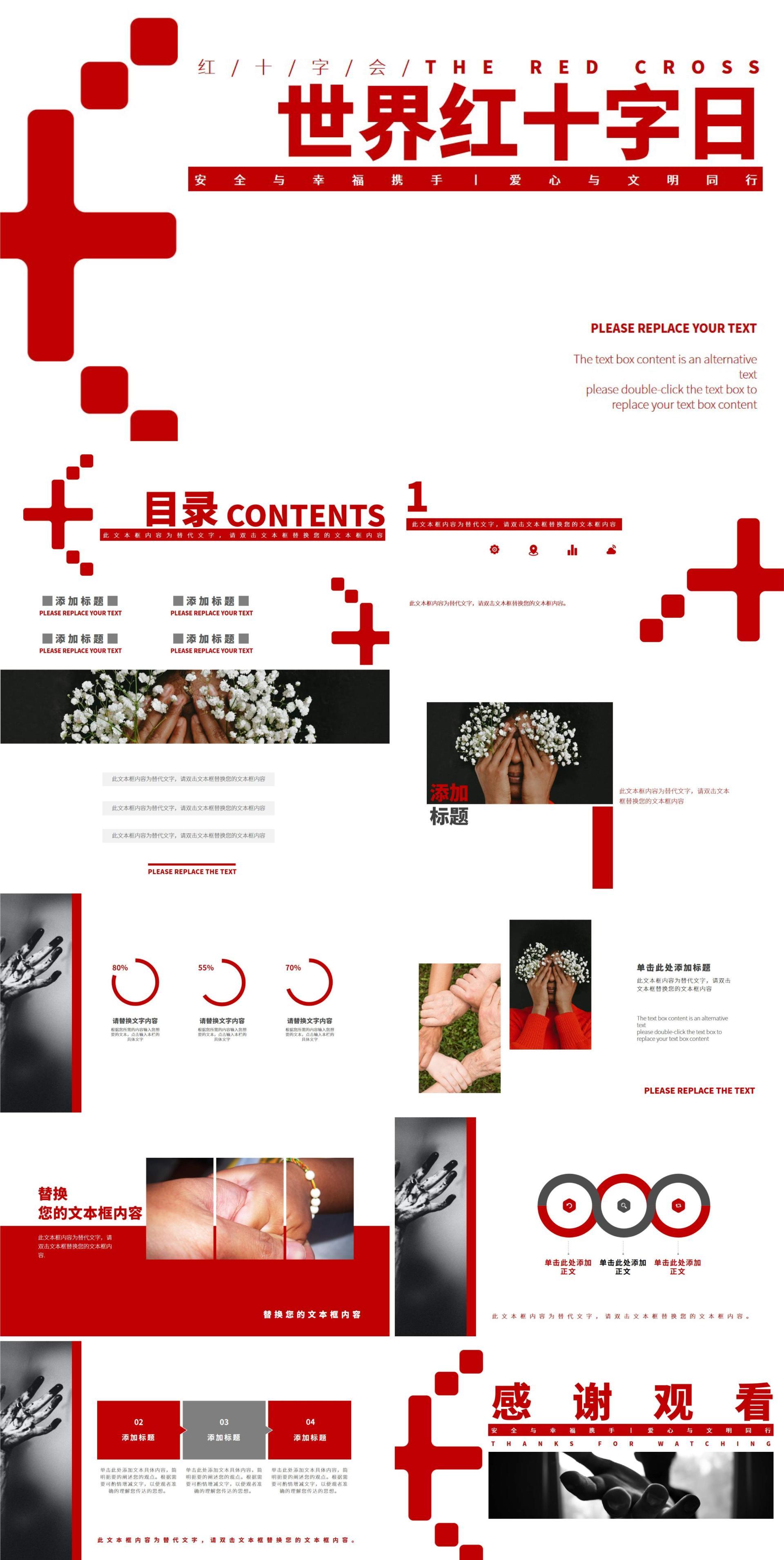 红色简约大气风世界红十字日PPT模板