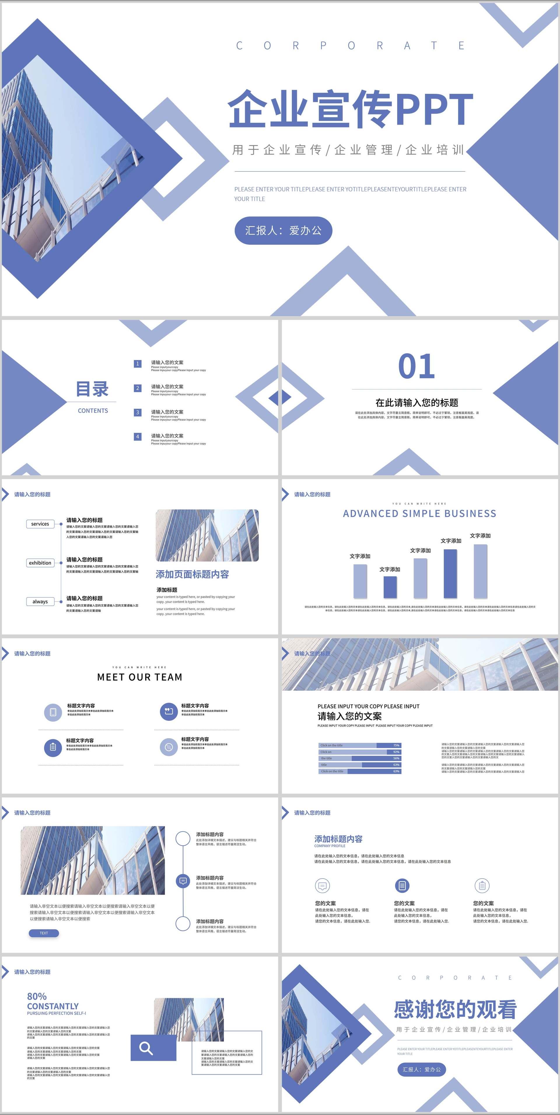 紫色几何商务风企业宣传PPT模板