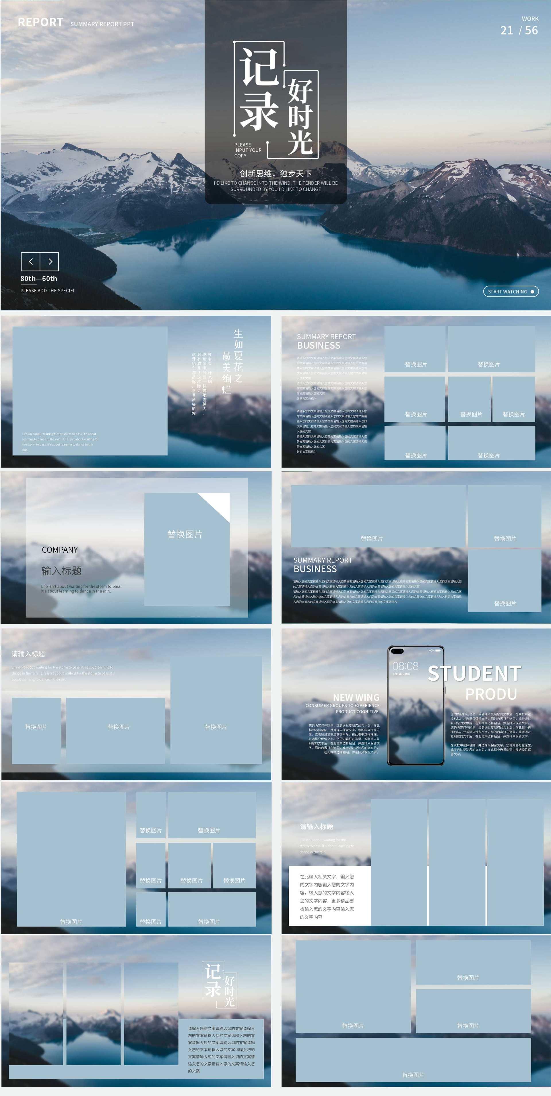 蓝色画册风记录好时光旅行相册PPT模板