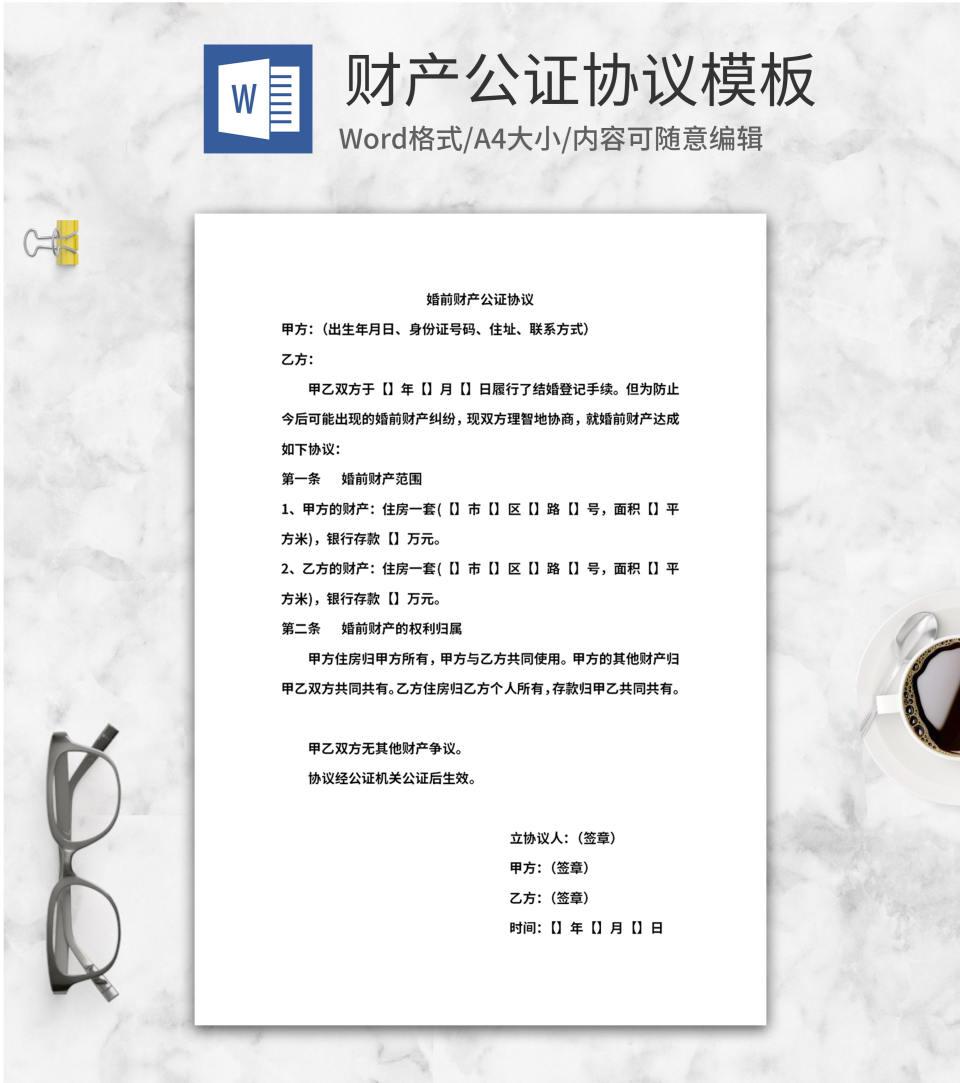 婚前财产公证协议模板