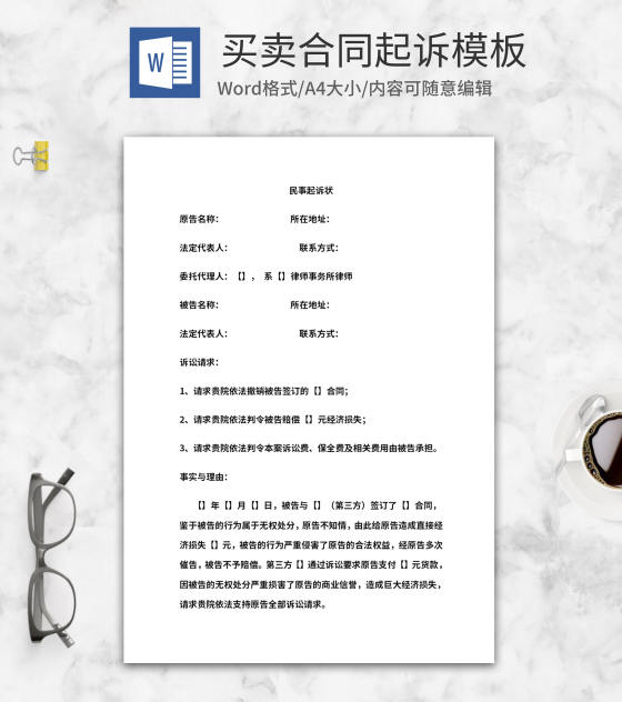 公司民事(合同)起诉状模板