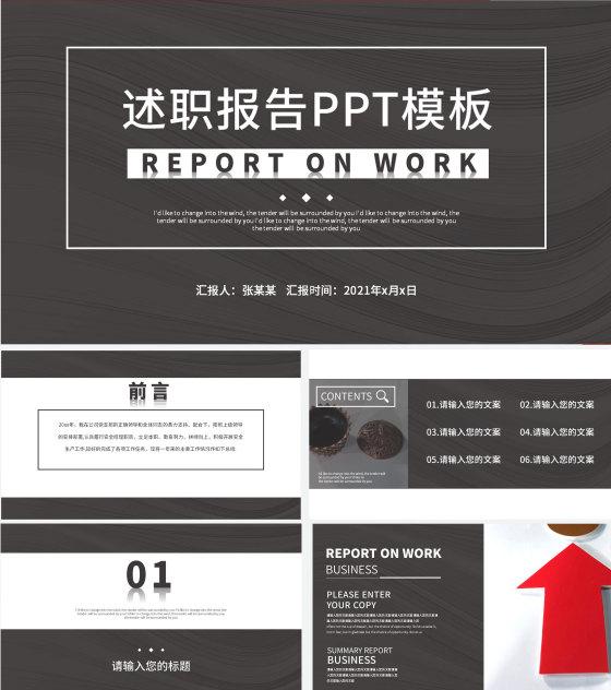 黑色简约述职报告PPT模板