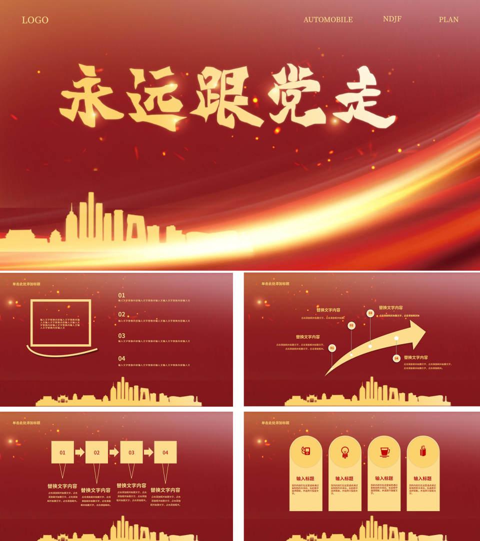 红色党政风爱党宣传PPT模板