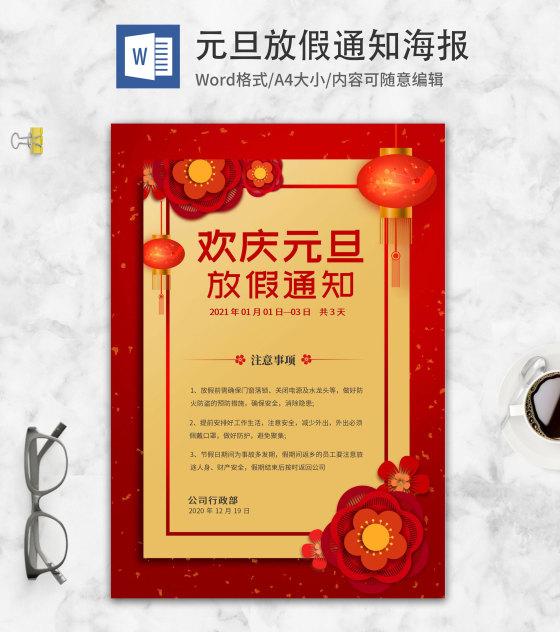 中国红喜庆元旦放假通知