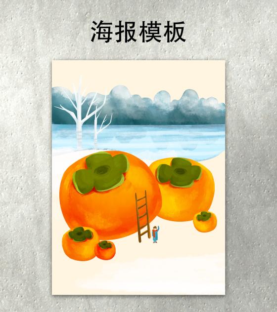 霜降海报元素原创霜降柿子长梯