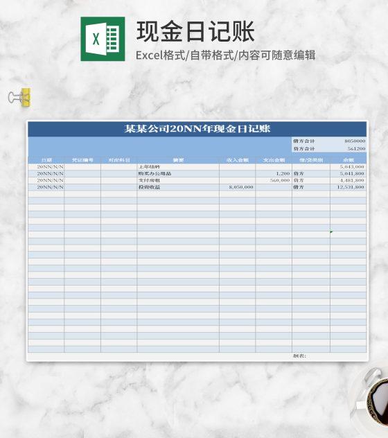小清新蓝色现金日记账Excel模板
