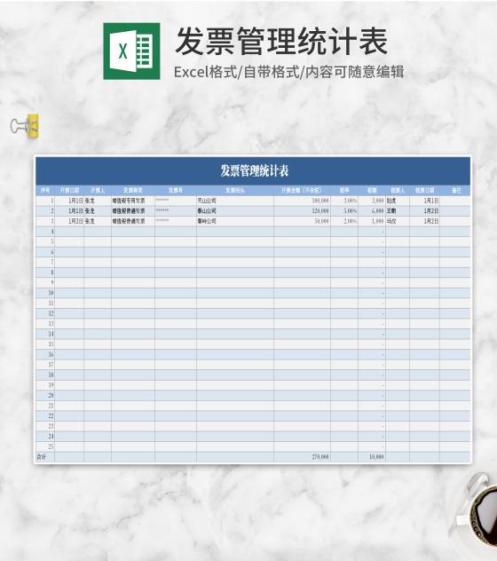 简约风发票管理统计表Excel模板