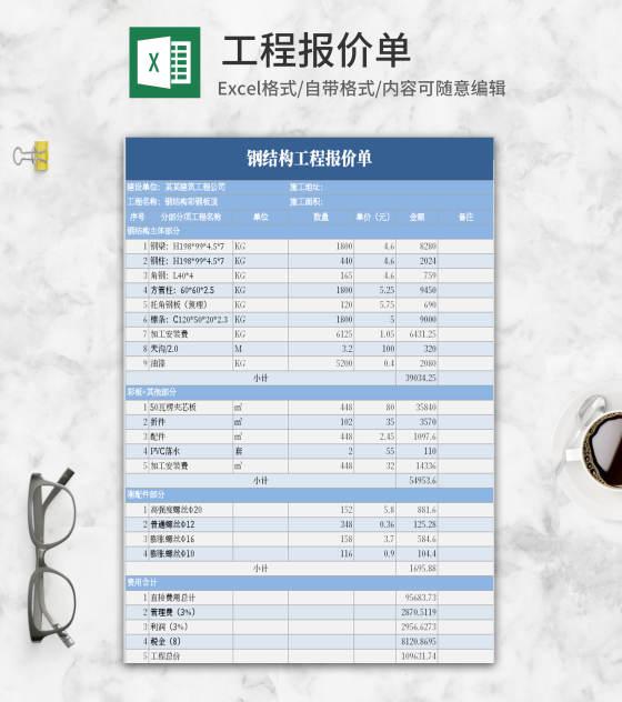 简约蓝色工程报价单Excel模板