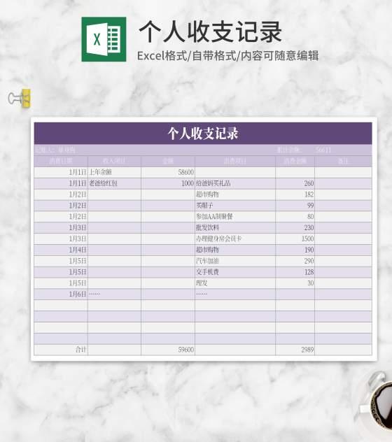 简约紫色个人收支记录Excel模板