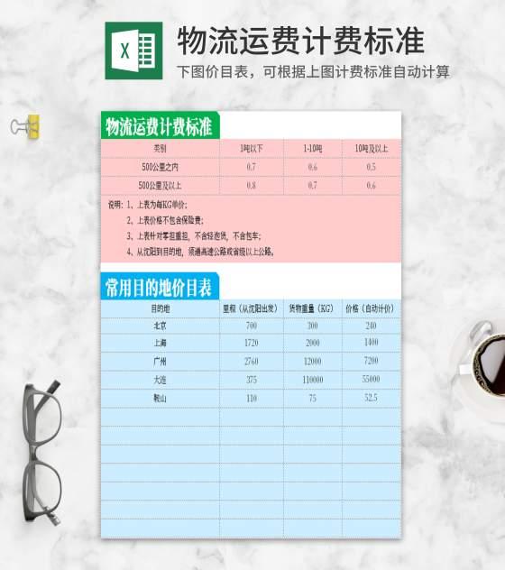 物流运费计费标准Excel模板