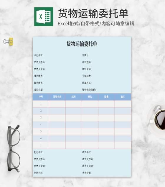 货物运输委托单Excel模板