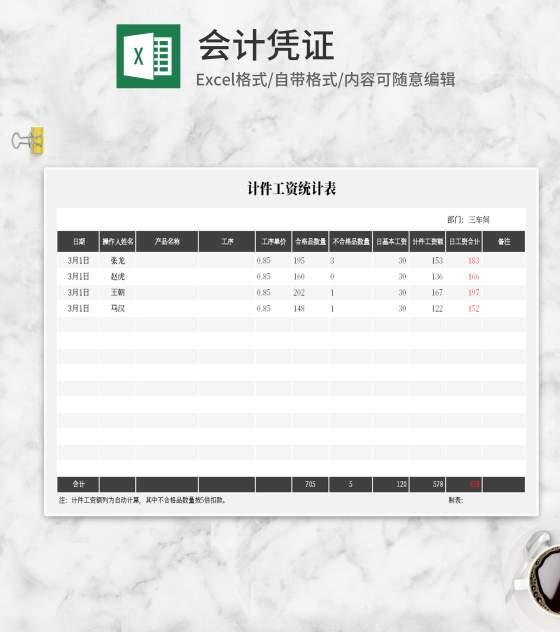 简约计件工资统计Excel模板