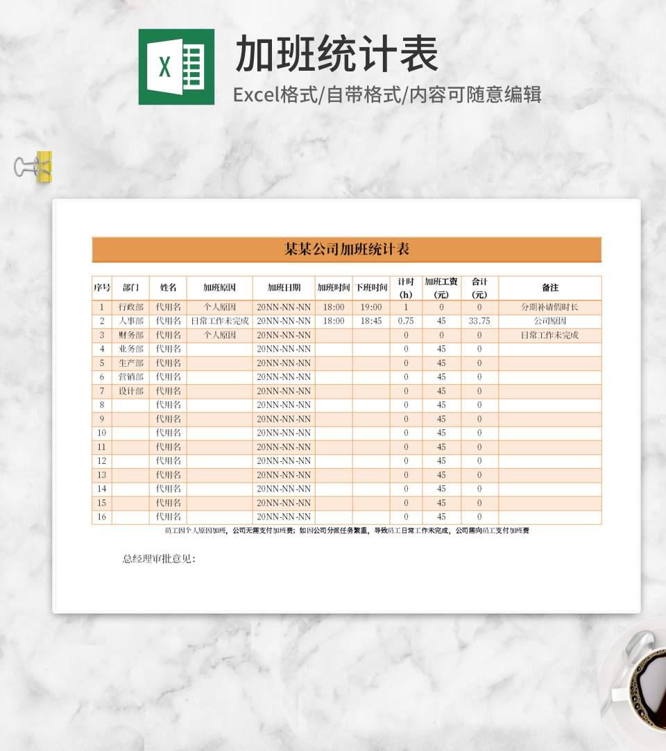 小清新黄色加班统计表Excel模板