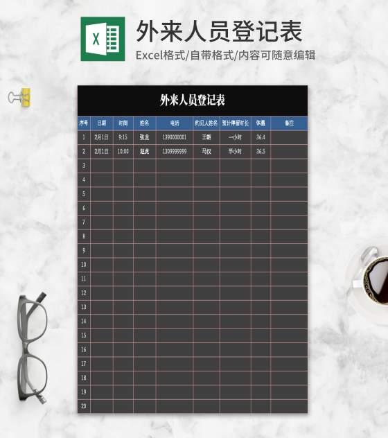 简约黑色外来人员登记表Excel模板