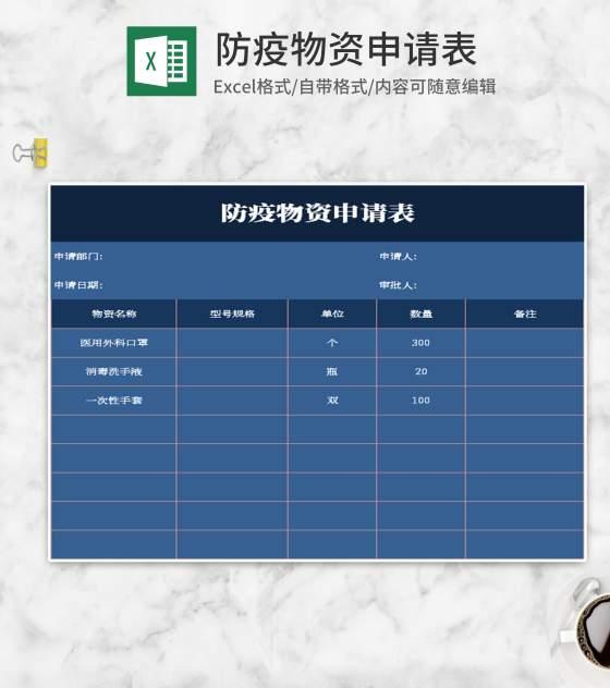简约蓝色防疫物资申请表Excel模板