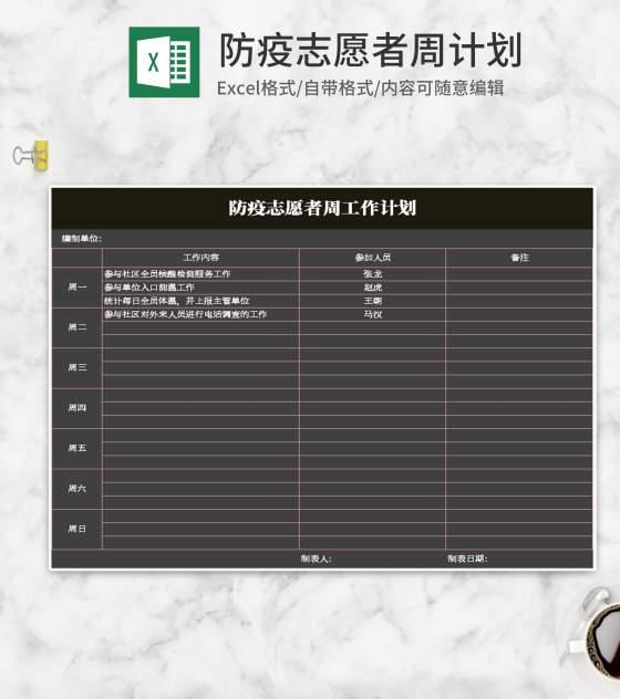 简约黑色防疫志愿者计划表Excel模板