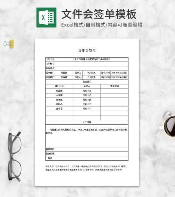 文件会签单Excel模板
