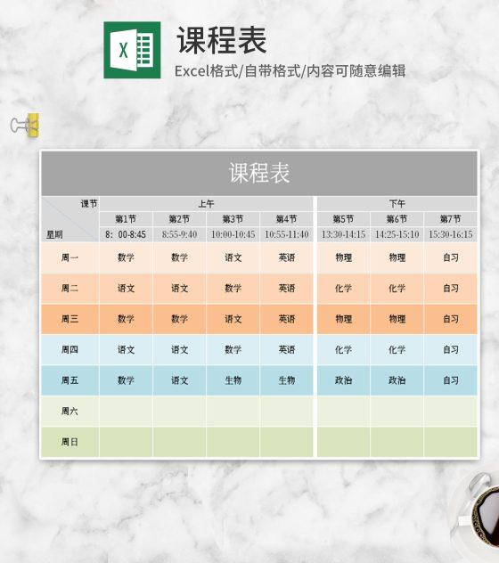 小清新多色课程表Excel模板