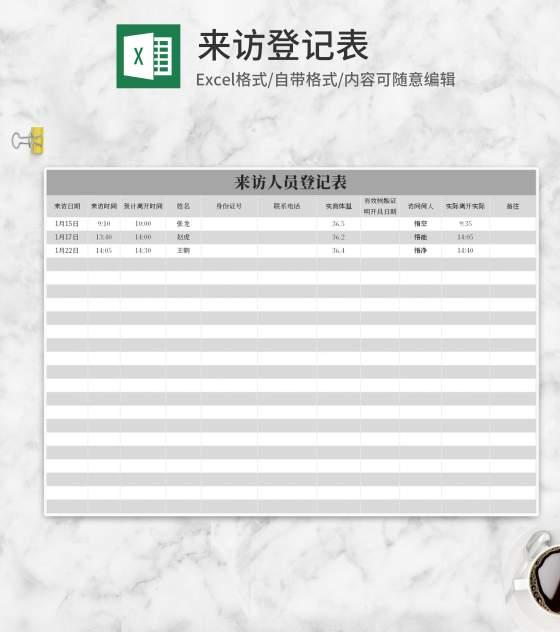 简约灰色来访登记表Excel模板