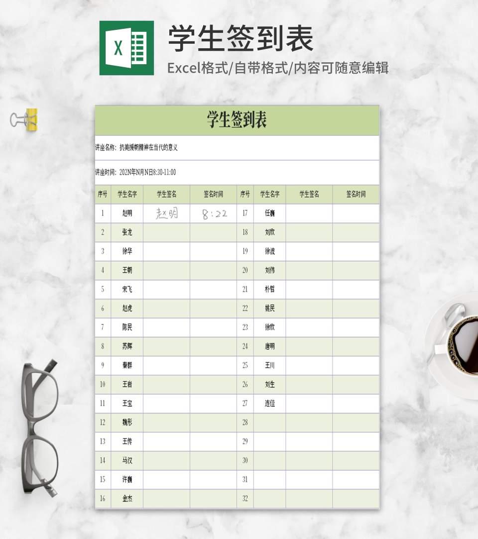 小清新绿色学生签到表Excel模板