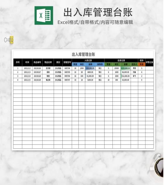 简约出入库管理台账Excel模板
