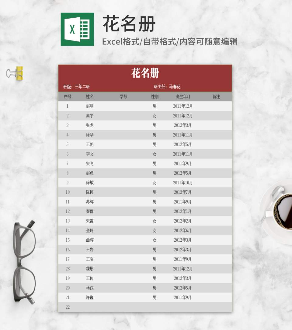 简约红灰花名册Excel模板