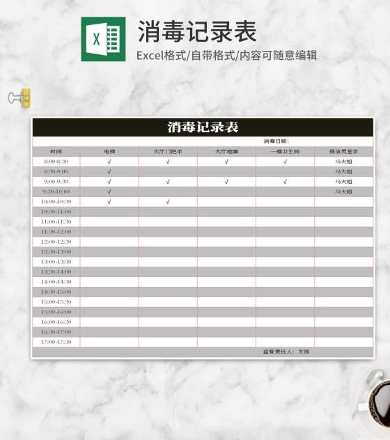 简约消毒记录表Excel模板