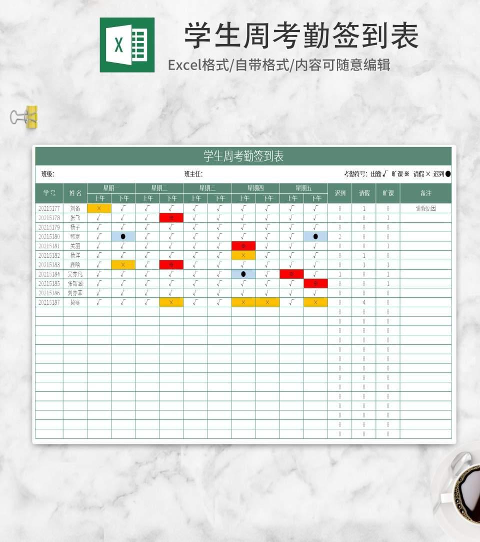 小清新绿色学生周考勤签到表Excel模板