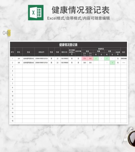 简约黑色外来人员体温登记表Excel模板