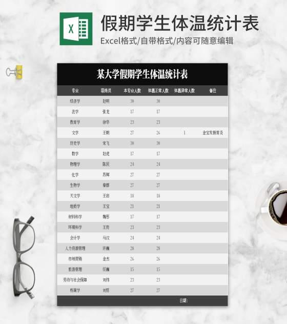 简约黑色假期学生体温统计表Excel模板