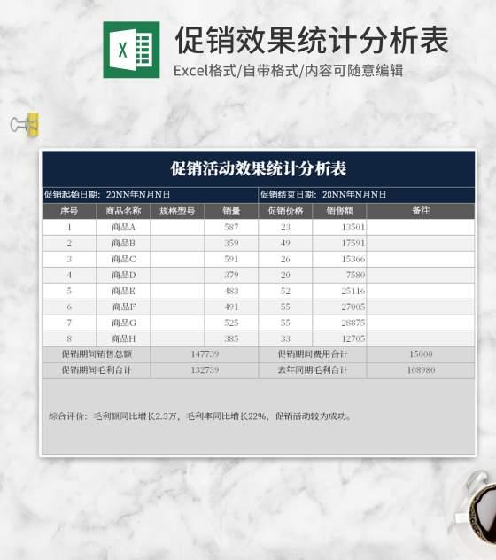 小清新灰色促销效果统计分析Excel模板