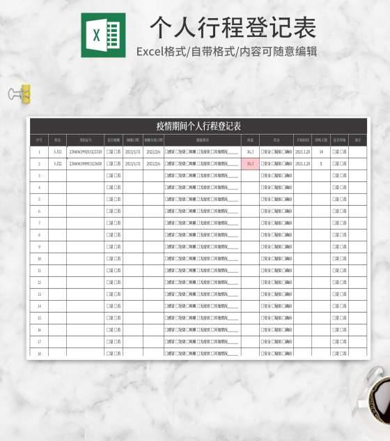 简约黑白个人行程登记表Excel模板
