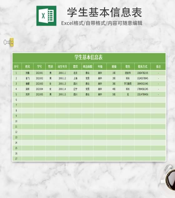 小清新绿色学生基本信息表Excel模板