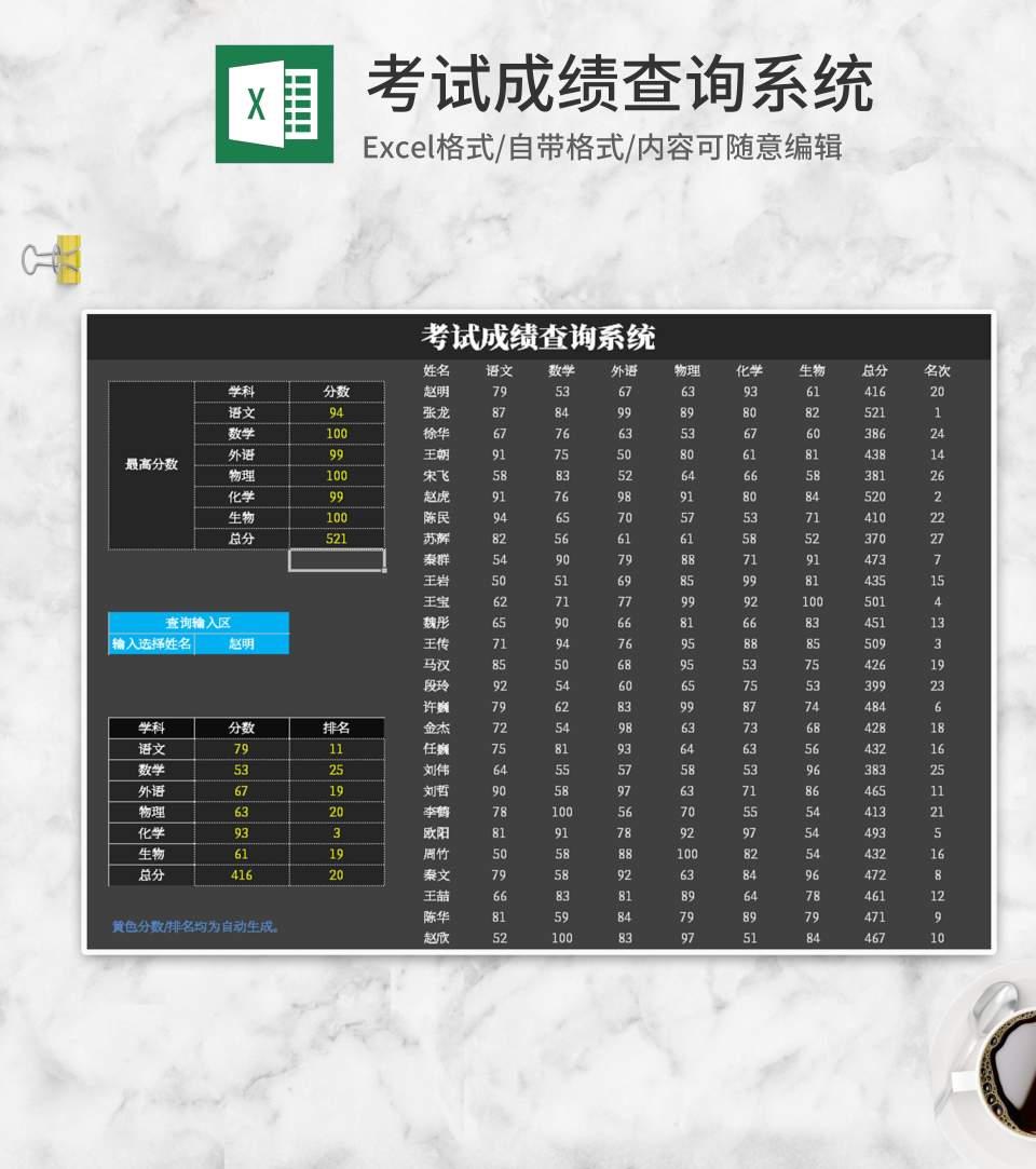 简约灰色考试成绩查询系统Excel模板