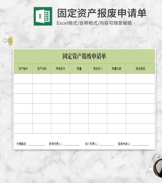 小清新绿色固定资产报废申请Excel模板