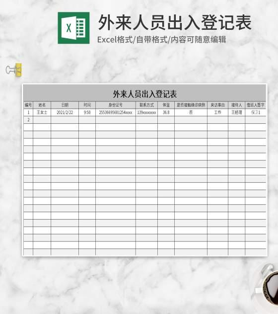简约灰色外来人员出入登记表Excel模板
