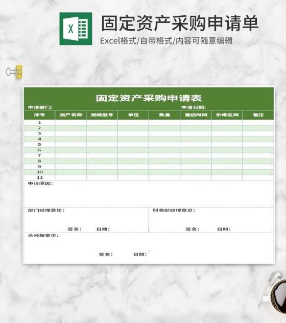 小清新绿色固定资产采购申请Excel模板