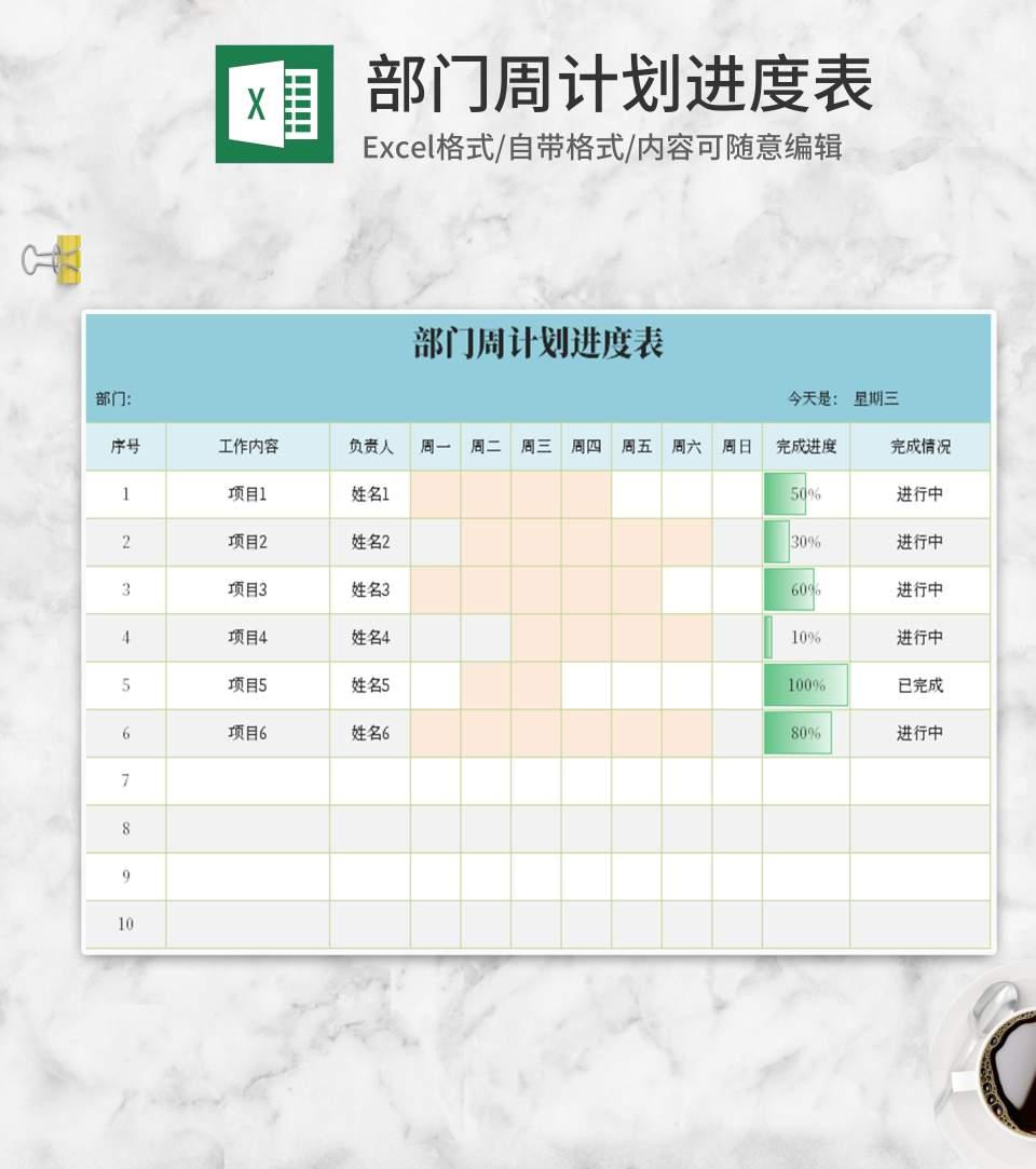 小清新蓝色部门周计划进度表Excel模板
