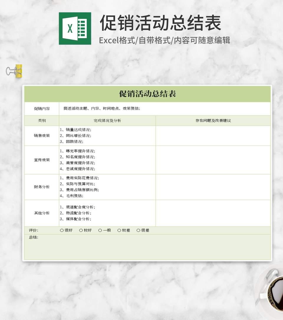 小清新绿色促销活动总结表Excel模板